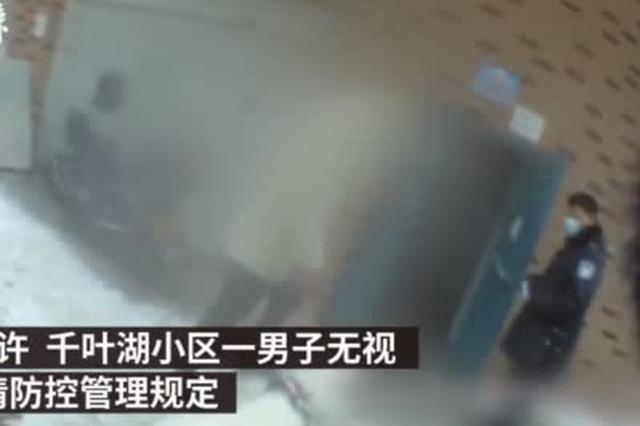 封闭期间男子撕毁封条出门遛狗,被行拘5日