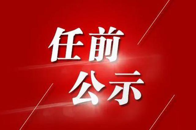 泰州领导干部任职前公示 涉市政府办公室主任等10职务