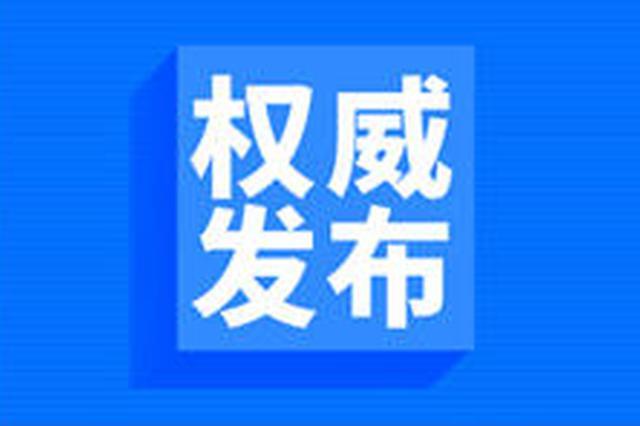 涉包商银行案 原内蒙古银监局局长及两副局长被开除党籍