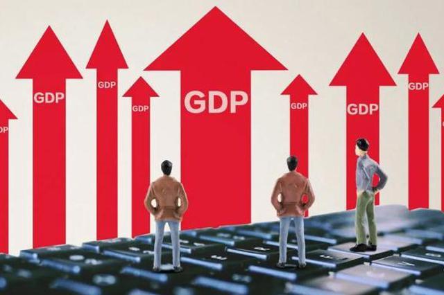 29省最新GDP排名公布 19省增速高于或等于全国平均线
