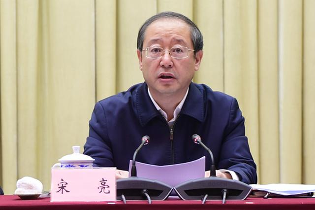 甘肃省委常委、常务副省长宋亮接受审查调查
