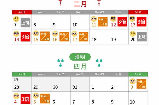 春节及2021全年放假安排!这些你要知道
