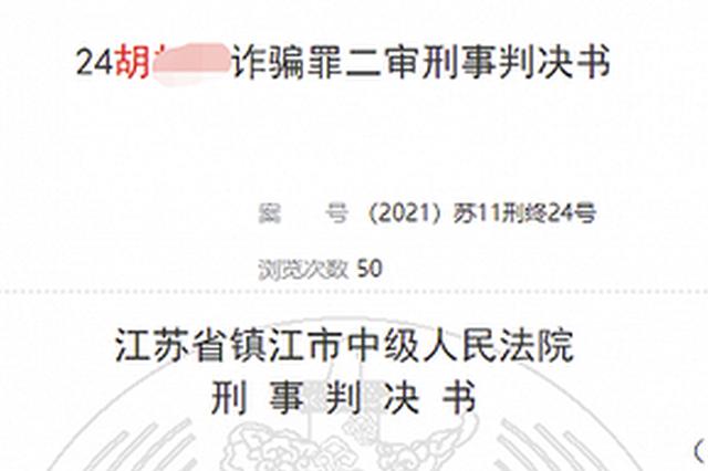 """江苏镇江中院:一男子冒充""""中央政法委处长""""诈骗超"""