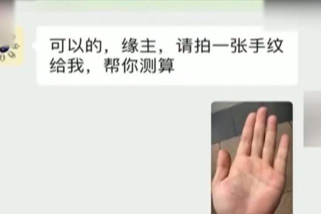 """广州男子网上算命陷骗局,""""大师""""自曝业内潜规则"""