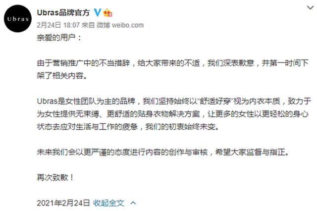 Ubras为营销推广中不当措辞致歉:已下架相关内容