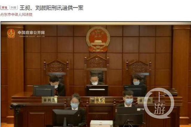 辽宁两民警因刑讯逼供一审获罪,二审称被诬告并遭疲劳审讯