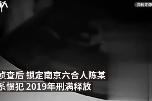 """""""八进宫""""!南京男子用赃款给4名女友发红包"""
