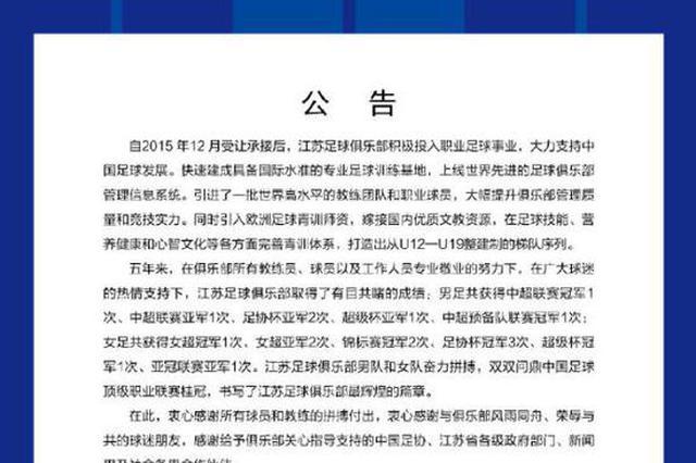 中超冠军江苏苏宁宣布停止运营 将与有意者洽谈后续事宜