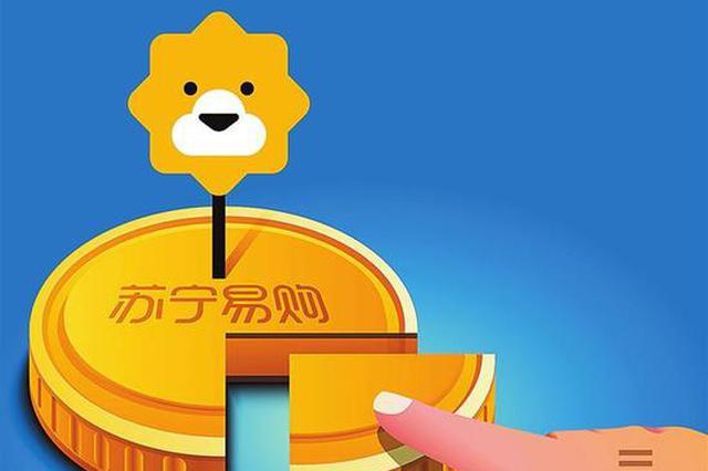 深圳国际:拟148亿收购张近东等所持苏宁易购23%股份