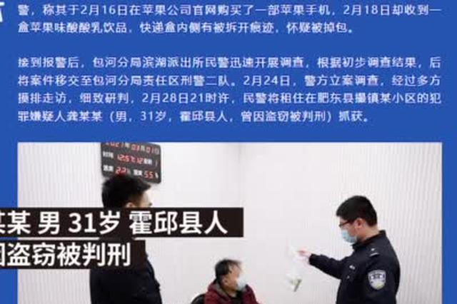 买苹果手机到货变成酸酸乳,警方:男子运货途中盗窃,有前科