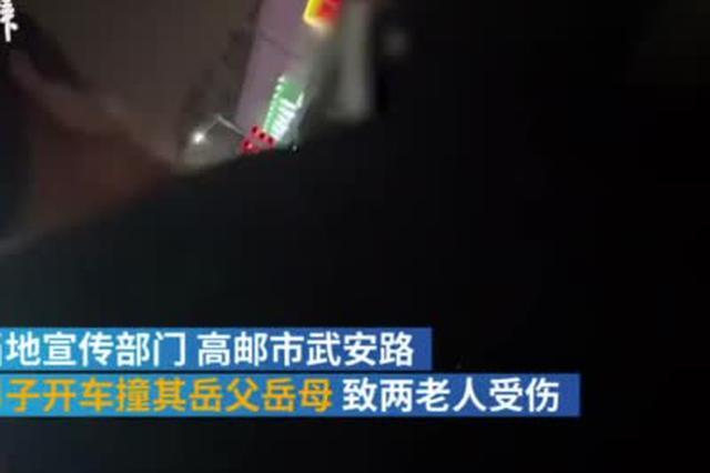 扬州一男子开车撞岳父岳母,两老人受伤