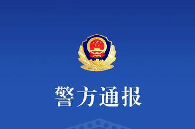 江苏29岁男子驾车撞伤岳父岳母 警方通报:嫌疑人被刑拘