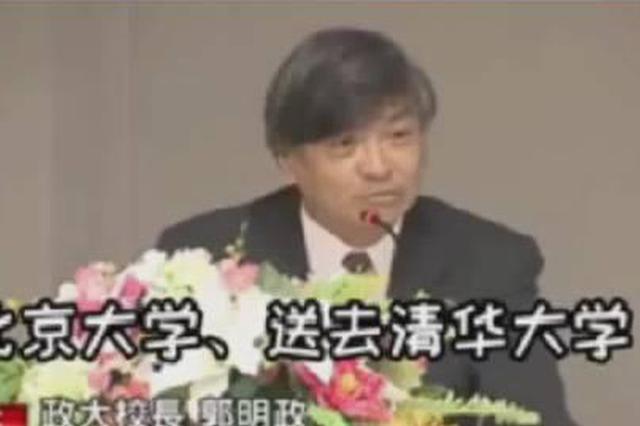 """台湾政治大学校长称北大清华""""落后"""" 被狠批为夜郎自大"""