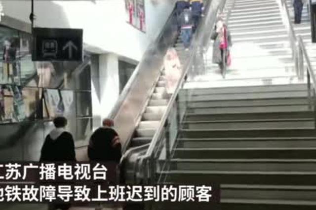 南京地铁一号线空载检查列车掉道,迟到乘客可领致歉信