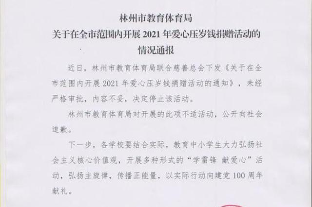 """河南林州教体局回应""""号召学生捐压岁钱"""":活动停止 致歉"""