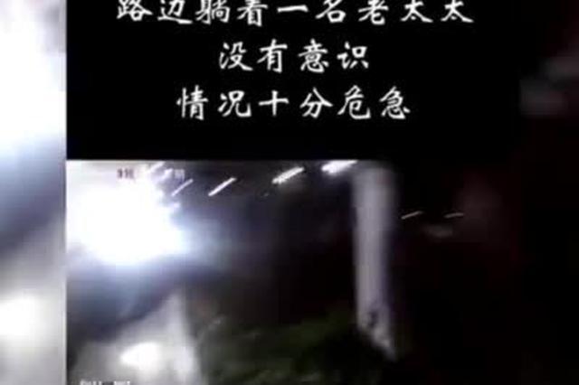 101岁老太凌晨自行外出倒在路边,民警肉眼比照片确认身份