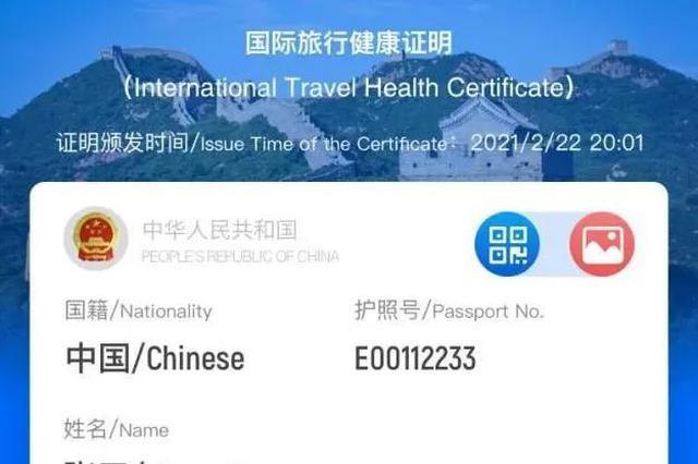 """中国版""""国际旅行健康证明""""上线"""