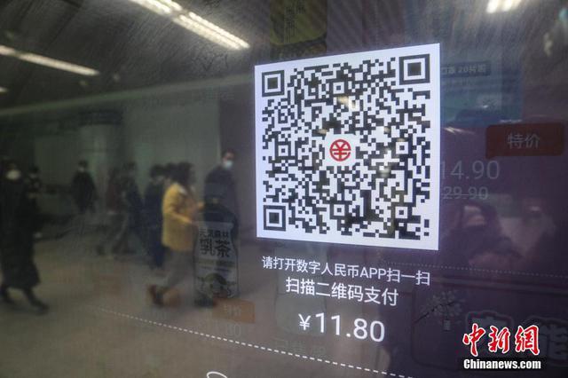 数字人民币支付测试进上海地铁