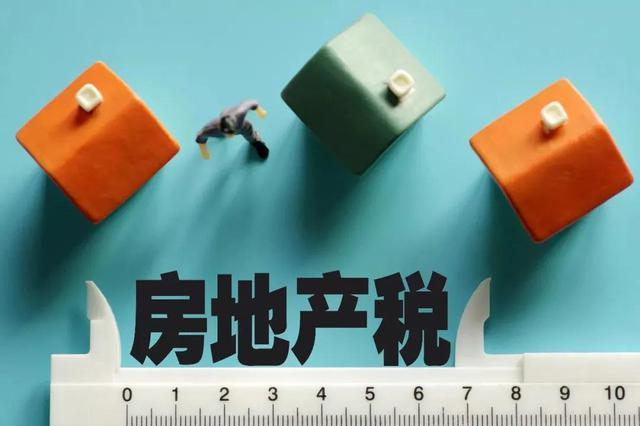 """房地产税进入""""十四五""""规划纲要 业内:需综合考量"""