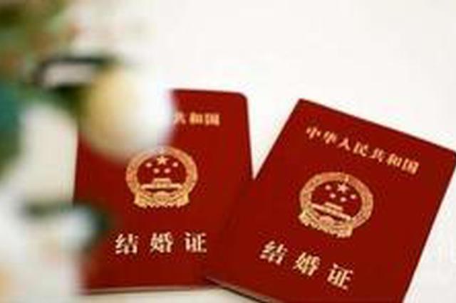 南京推出婚姻登记自助机:3分钟完成登记4分钟可领证