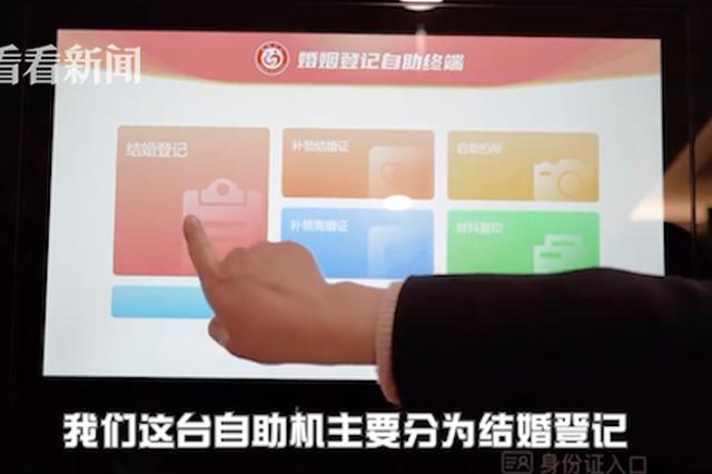 南京有了婚姻登记自助机