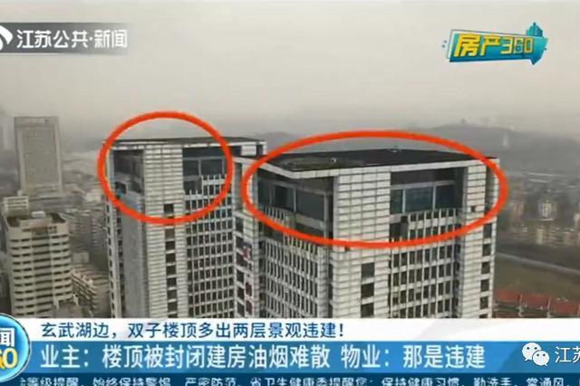 南京通报御湖国际楼顶2400平方米违建:将依法拆除