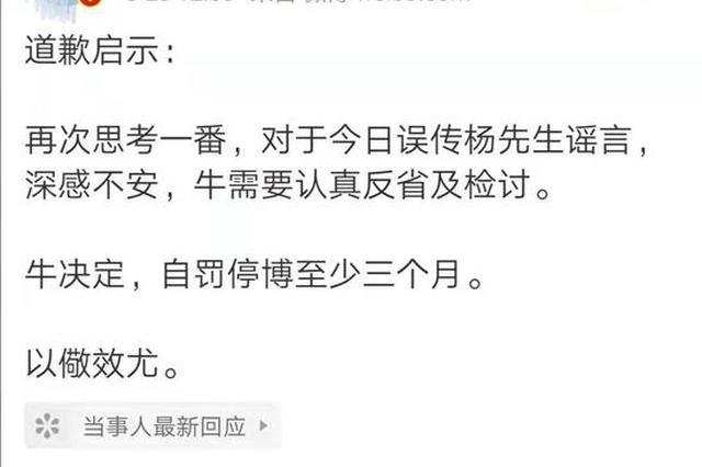 传杨振宁去世假消息博主道歉 律师:属于民事名誉侵权