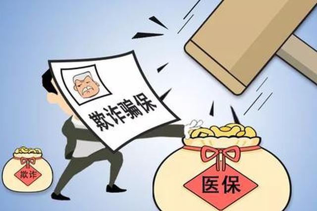 """诱骗""""免费体检""""、编造假病历……国家医保局曝光10起典型案"""