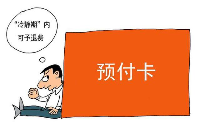 """江苏省预付卡管理办法正式实施:办卡后有15天""""冷静期"""""""