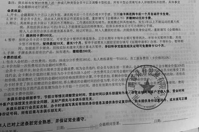 """《江苏省预付卡管理办法》施行首日 还有商家对新规""""一问三不"""