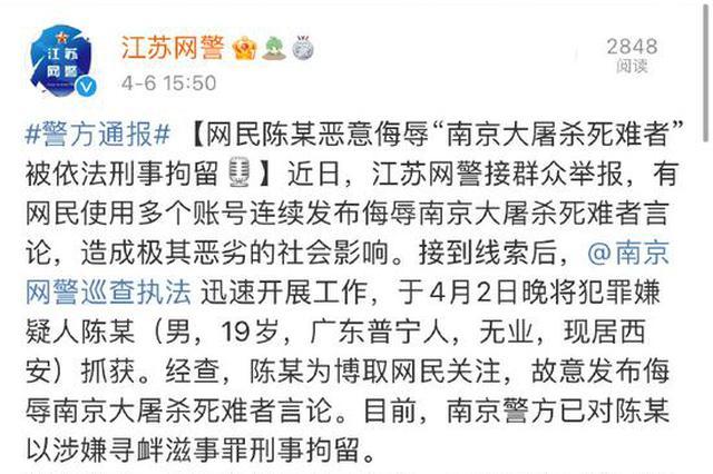警方通报!19岁网民侮辱南京大屠杀死难者被刑拘