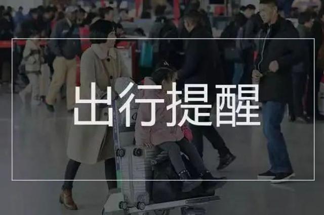 """今起铁路部门开售 """"五一""""首日火车票"""