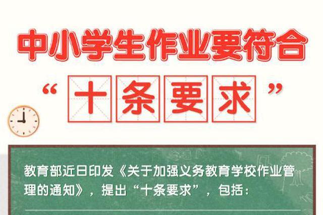 教育部提出中小学生作业管理十条要求