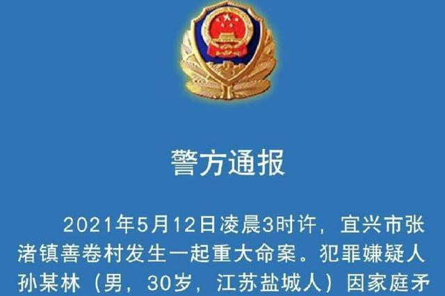 江苏警方通报重大命案 男子杀害女儿前妻岳母后自杀