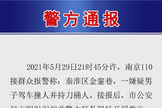 南京警方通报男子驾车撞人并持刀捅人