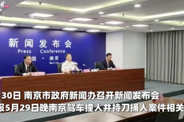 南京通报驾车撞人并持刀捅人案伤员救治情况:7人仍在院救治