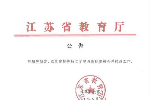 最新!江苏省暂停独立学院与高职院校合并转设