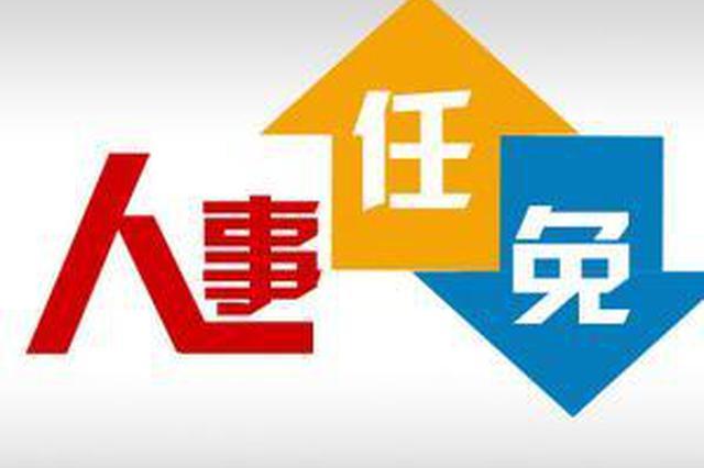 江苏发布省管领导干部任职前公示 两地市长拟任市委书记