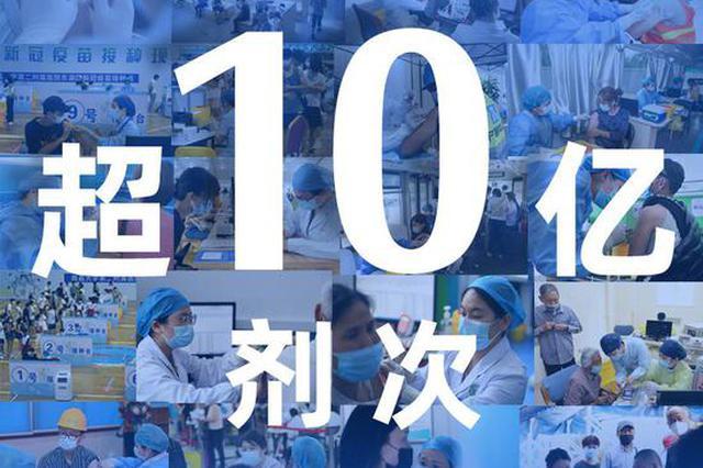 全国新冠疫苗接种剂次超10亿