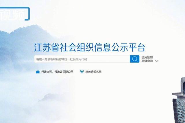 江苏公布2021年第五批涉嫌非法社会组织名单