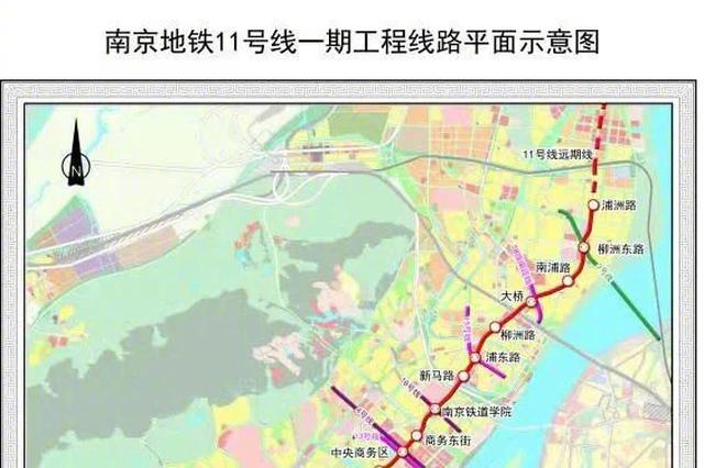 南京發改委批復南京地鐵11號線一期工程初步設計
