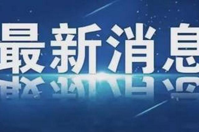 江苏省省管领导干部任职前公示,含多位县(市、区)党政一把