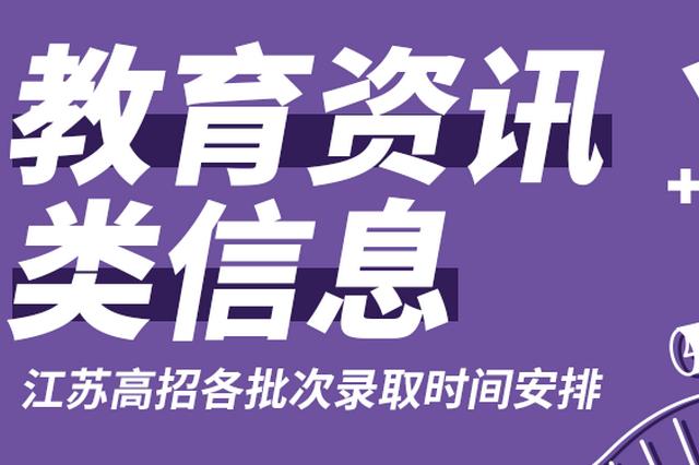 江苏省2021年普通类本科批次录取时间安排