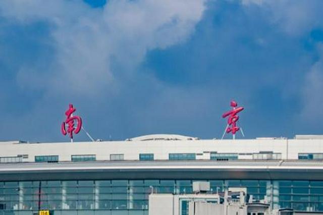 南京禄口国际机场发生新冠病毒检出阳性