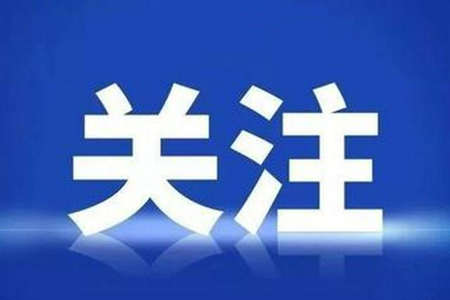 江苏省省管领导干部任职前公示 涉5市市长人选
