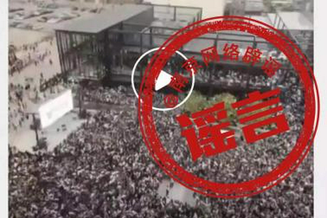 网传南京上千人聚集核酸检测点、鼓楼区查出3人阳性均系谣言