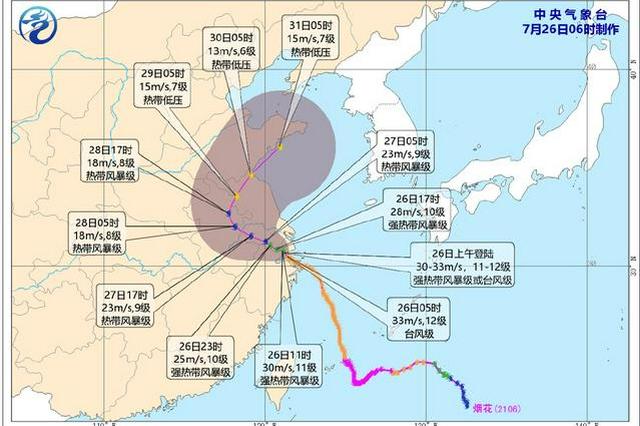 南京提升防台风应急响应至II级