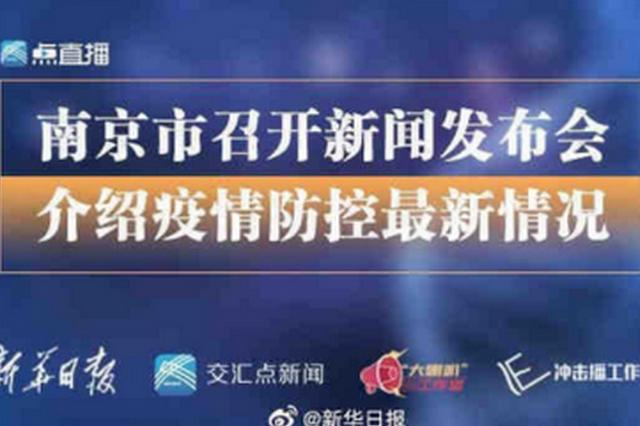 南京发现多起聚集性疫情 市民务必不扎堆不聚集