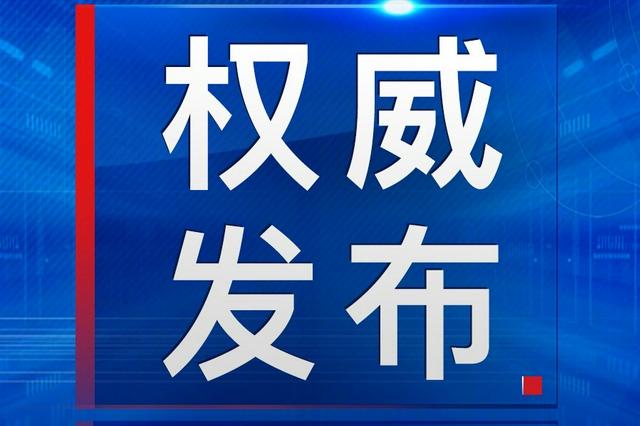 无锡、徐州等江苏四个省辖市迎新任代理市长