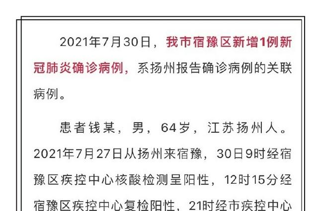 宿迁通报1例扬州关联新冠肺炎确诊病例情况
